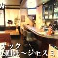 JASMINE~ジャスミン(野方)