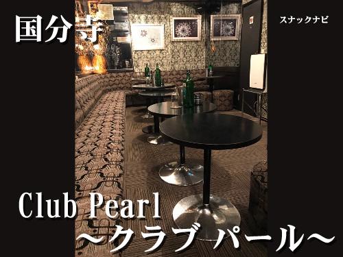 Club-Pearl(国分寺)
