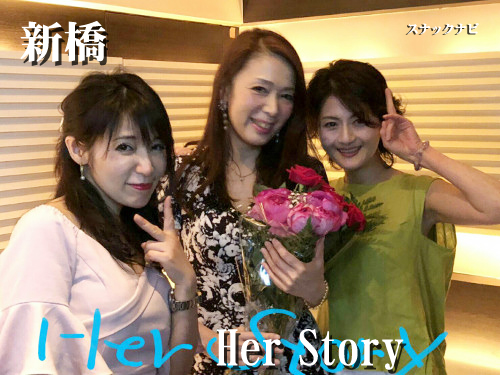 Her-Story(新橋)