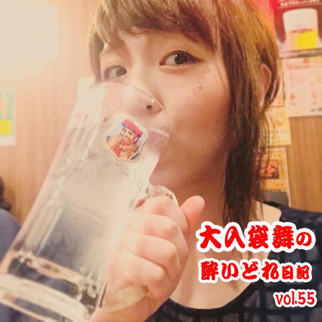 大入袋舞の酔いどれ日記 vol.55