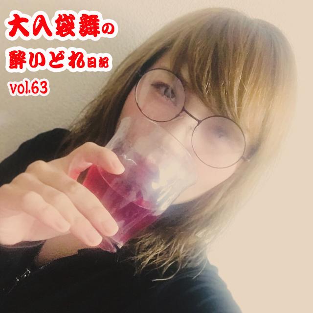 大入袋舞の酔いどれ日記 vol.63