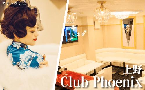 クラブ フェニックス(上野)