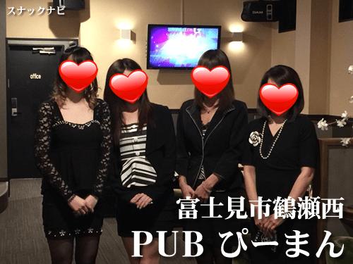 PUB ぴーまん(鶴瀬)