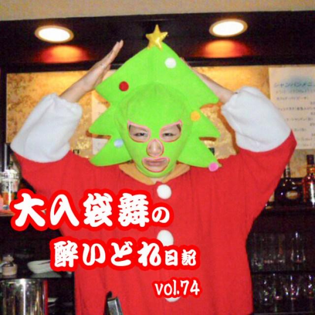 大入袋舞の酔いどれ日記 vol.74