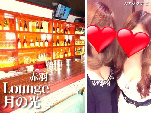 Lounge月の光(赤羽)