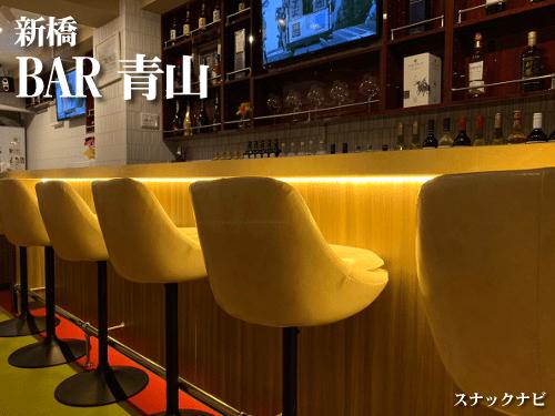Bar 青山(新橋)