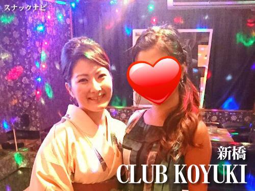 CLUB KOYUKI(新橋)