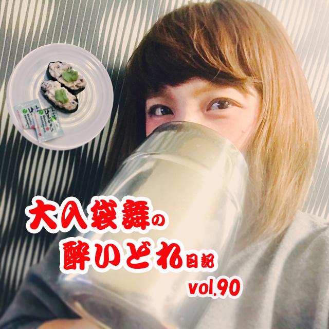大入袋舞の酔いどれ日記 vol.90