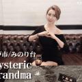 Hysteric Grandma(松戸)