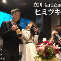 GirlsSnackヒミツキチ(立川)