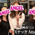 スナック Angel(宮崎市ニシタチ)