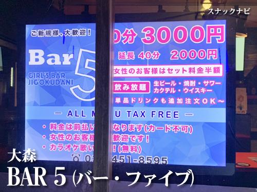 BAR 5(大森)