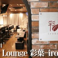 Bar Lounge 彩葉(久米川)