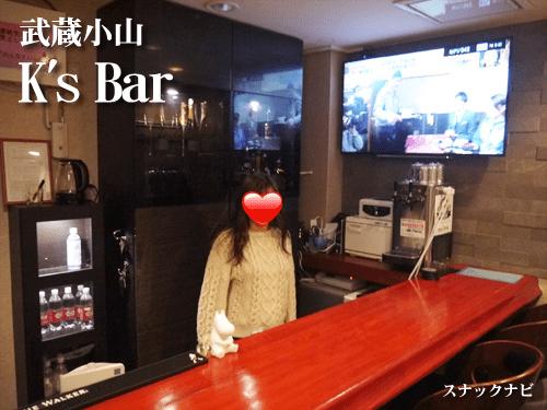 K's Bar(武蔵小山)