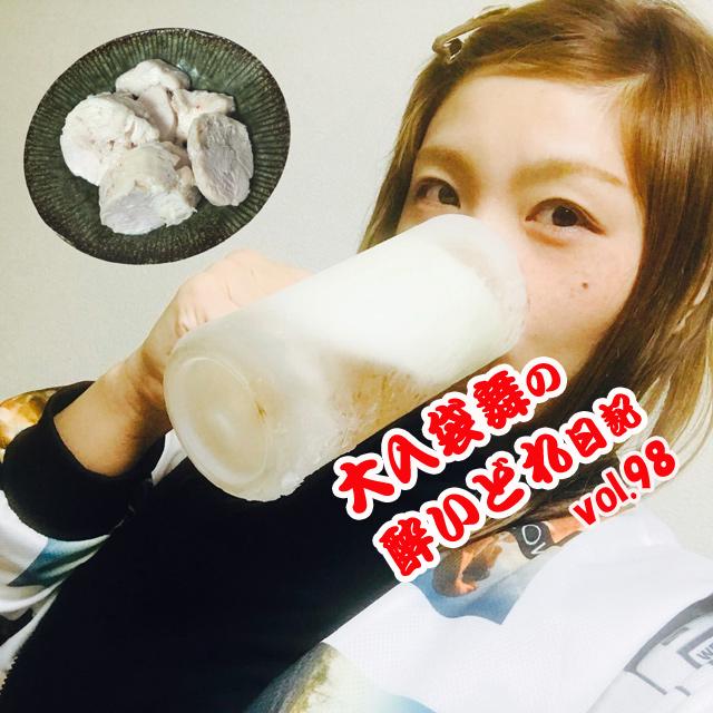 大入袋舞の酔いどれ日記 vol.98