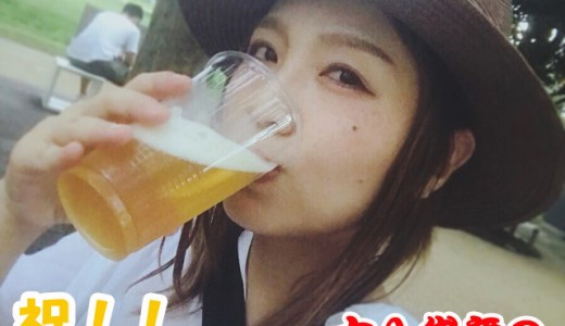 大入袋舞の酔いどれ日記 vol.99