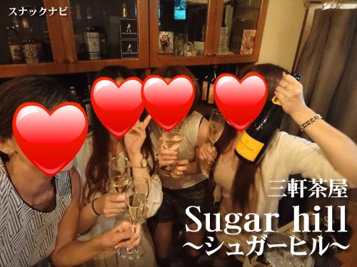 シュガーヒル(三軒茶屋)