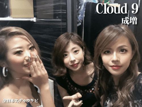 Cloud 9(成増)