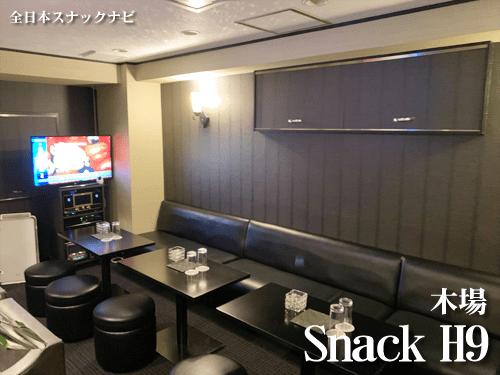 Snack H9(木場)