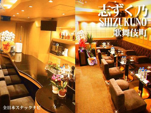 志ずく乃~SHIZUKUNO(歌舞伎町)