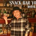 YODA(新宿荒木町)