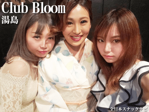 湯島/Club Bloom