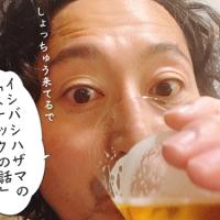 イシバシハザマの「スナックの話」第177回