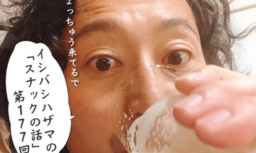 【イシバシハザマ第177回 】薬膳スープ×看板娘の威力がスゴイ!