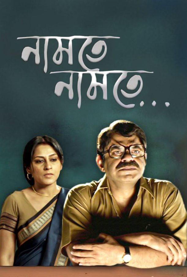 Namte Namte (2013) Bengali WEB-DL - 480P | 720P | 1080P - x264 - 300MB | 850MB | 1.7GB - Download & Watch Online  Movie Poster - mlsbd