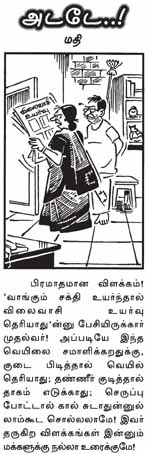 DMK Comments on Tamil nadu Common Man - Mathy Cartoons