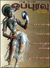 Oppuravu-Literary-Adventures-New-Obsolete-Images-Cover-Photos-arts