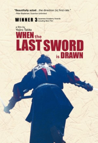 When-The-Last-Sword-Is-Drawn-Poster-Image-01