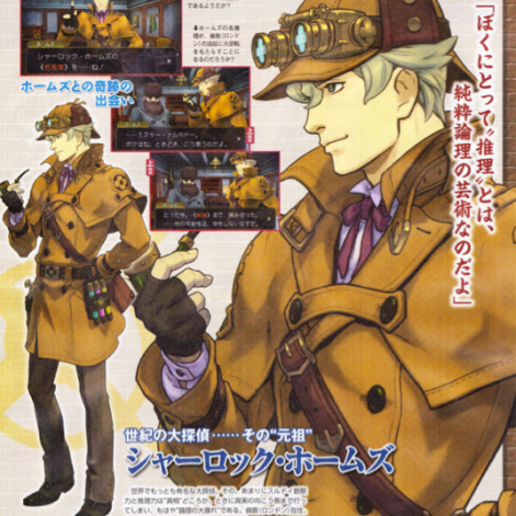The-Great-Ace-Attorney-Sherlock-Image-02