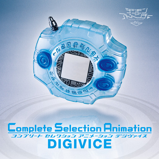 Digimon-Complete-Selection-Animation-Digivice-Beauty-Shot-01