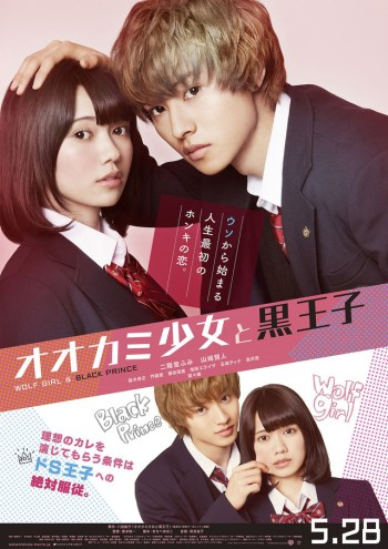 wolf-girl-and-black-prince-poster-01