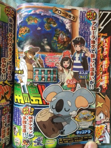 Pokemon-Sun-and-Moon-CoroCoro-July-2016-01