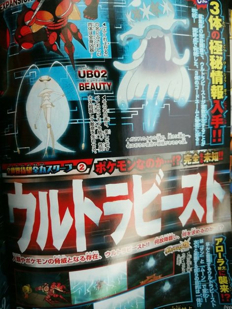 pokemon-sun-and-moon-coro-coro-leaks-september-image-03