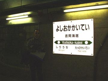 Stasiun Yoshioka-kaitei