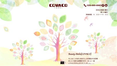 covacoのwebサイトイメージ