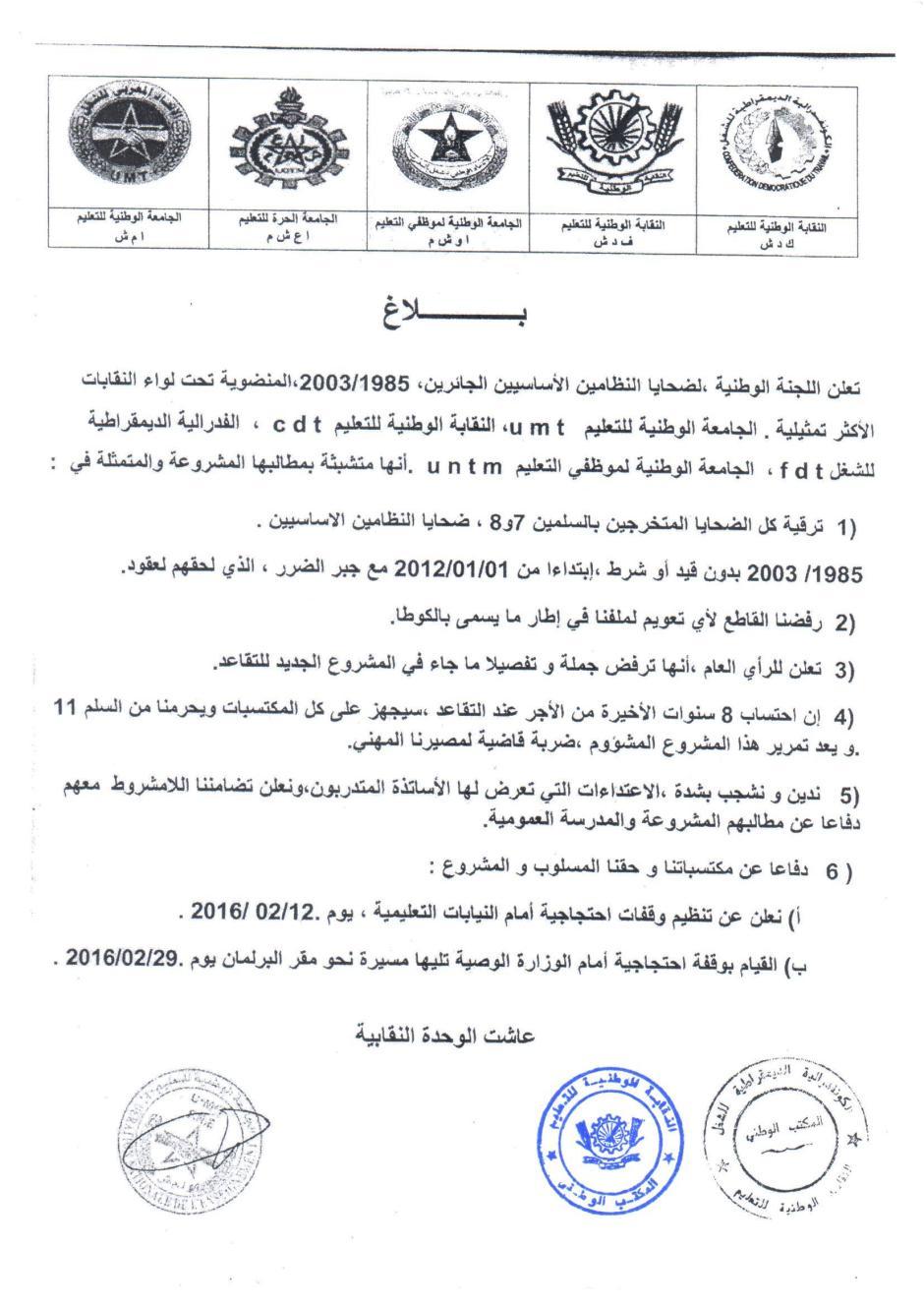 بلاغ حول وقفات 12 فبراير 2016