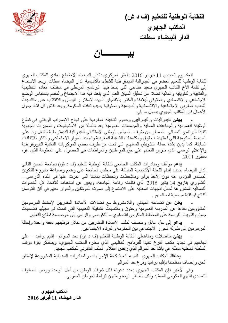 بيان جهة الدار البيضاء سطات 11 فبراير