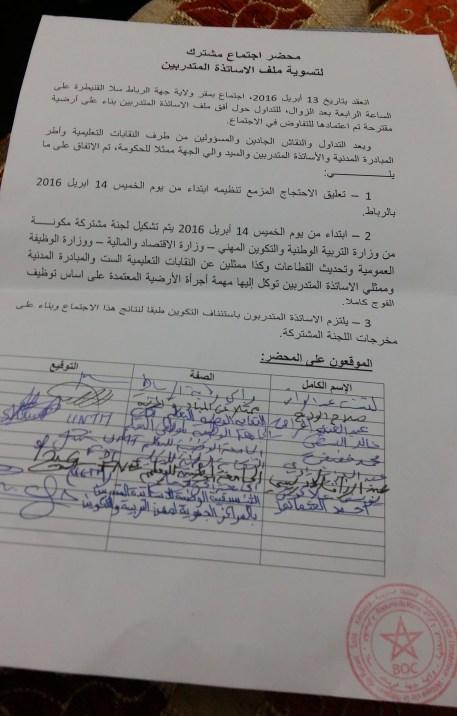 اتفاق النقابات لحل مشكل الأساتذة المتدربين1