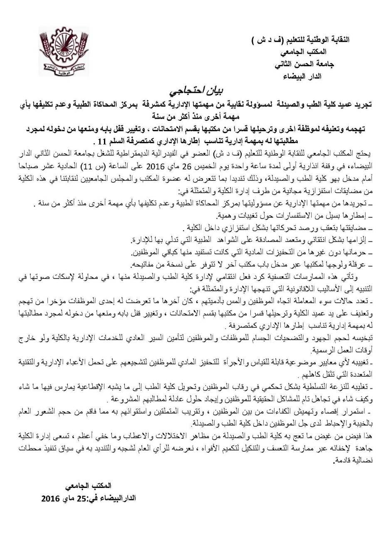 البيـــــان الاحتجاجـــــــي التضامني مع ضحايا عميد كليــــــــة الطـــــــب
