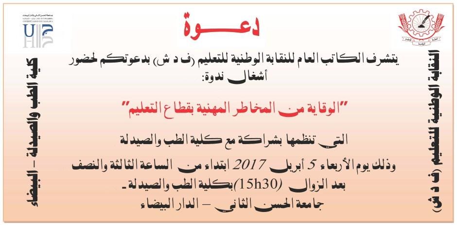 دعوة لحضور ندوة 5 أبريل