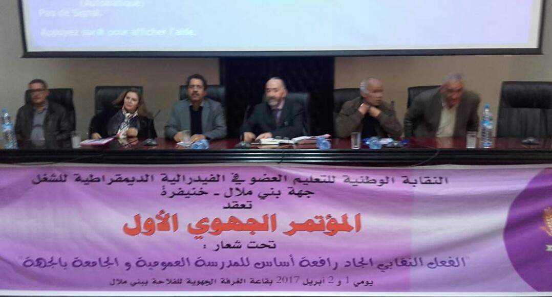 اختتام أشغال المؤتمر الجهوي الأول ببني ملال خنيفرة، وانتخاب محمد بركات كاتبا عاما