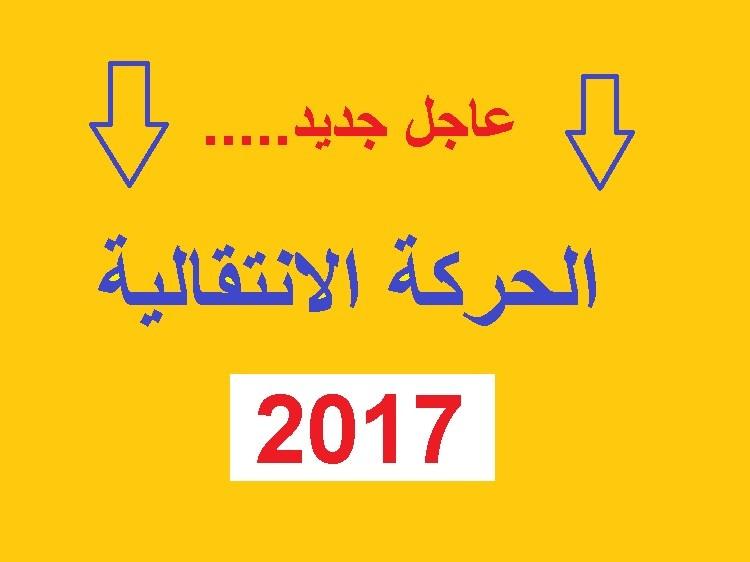 نتائج الحركة الانتقالية الوطنية 2017