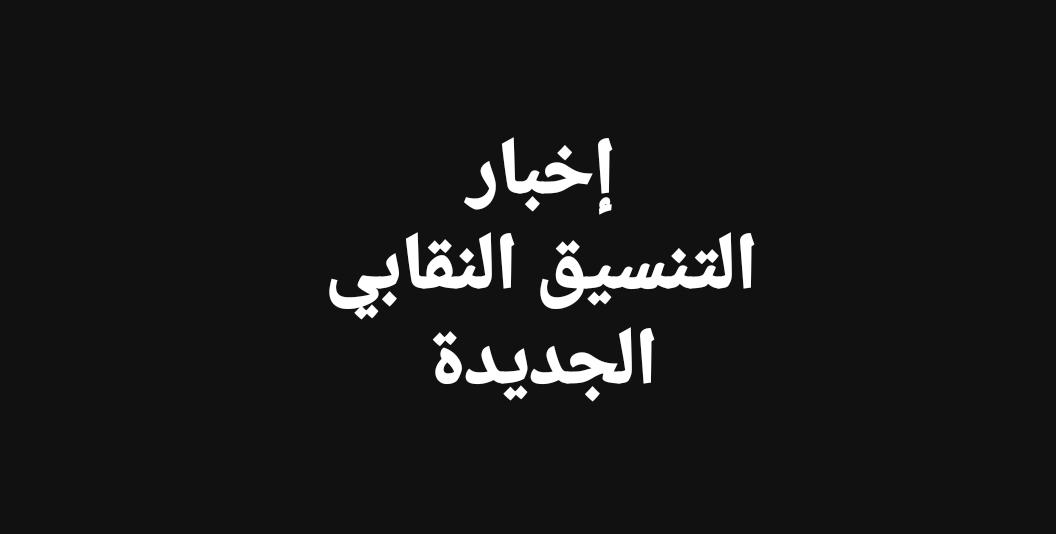 التنسيق النقابي بالجديدة يعلن يوم الجمعة 28 يوليوز يوم حداد على الحركة الوطنية