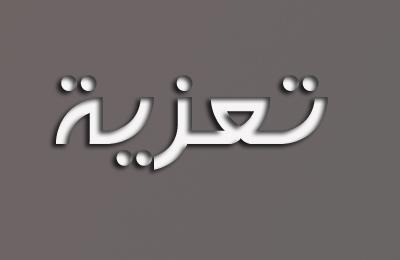عمة أخينا محمد علي اليتيم في ذمة الله السيدة أمنيتو منت علي اليتيم...