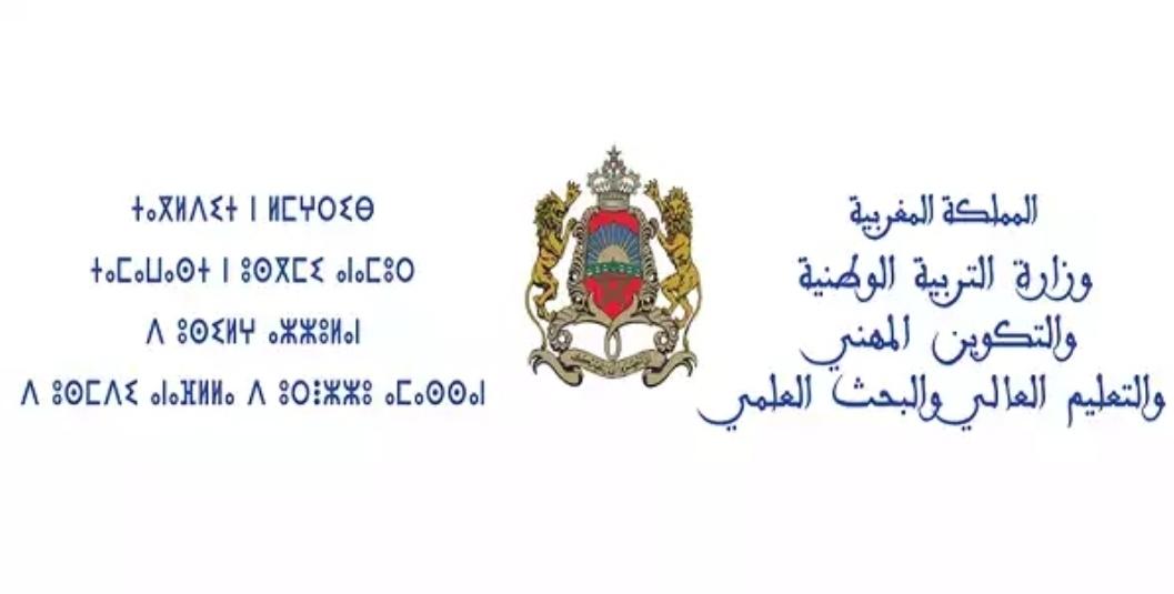 وزارة التربية الوطنية تنفي ما تروج له بعض المنابر الإلكترونية