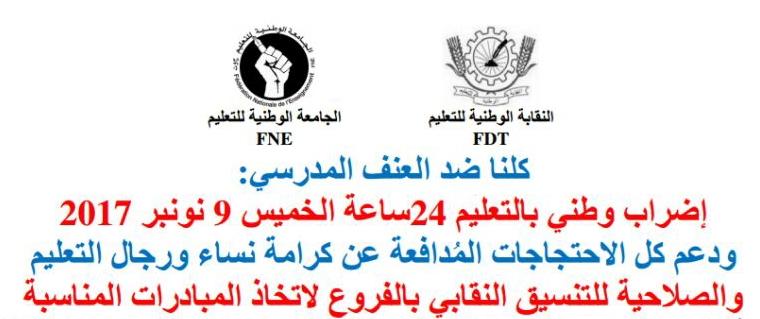 إضراب وطني بقطاع التعليم المدرسي، دعما للاحتجاجات المدافعة عن كرامة نساء ورجال التعليم